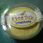 ロンシャン洋菓子店 - なめらかプリン