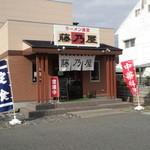 藤乃屋 - (2012.11月)