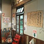 鉄平 - 昭和回帰風に造られた店内