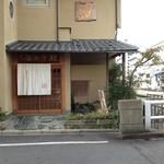 魚匠 銀平本店 - カニ道楽の向かいです。