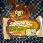 鈴木金栄堂 - パンプキンタルトとパンプキンパイ