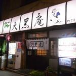 大黒庵 支店 -