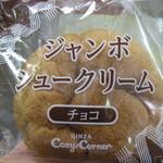 銀座コージーコーナー - ジャンボシュークリーム105円