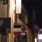 サイトウ洋食店 - 外観(南→北)