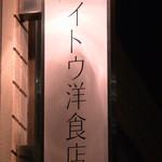 サイトウ洋食店 - 看板