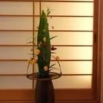 日々茶寮 連 - 生け花