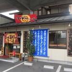 のっぴんらー麺 - 高架橋の下にあるのっぴんらーめん11時開店の一番茹で狙いで訪問!