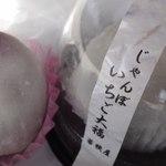若狭屋 - いちご大福200円とじゃんぼいちご大福280円