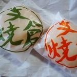 ふじや千舟 - 支倉焼
