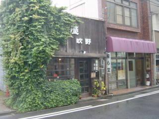 珈琲屋 吹野 - 蔦の絡まる喫茶店