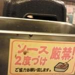 備長扇屋 - 2012.+3