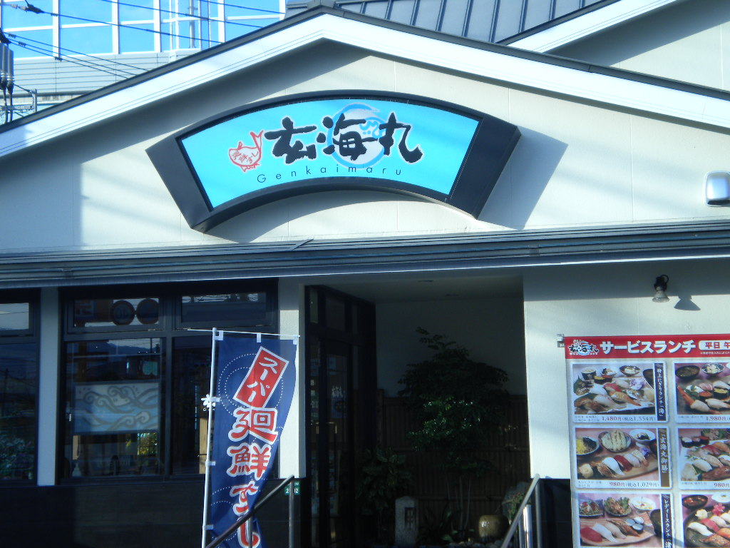 玄海丸 姪浜店
