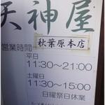 16147050 - 昼のみとはいえ土曜も営業アリ。