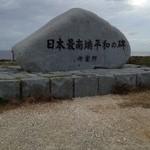 16149279 - 日本最南端!