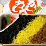 東筑軒 本社 - かしわめし弁当650円