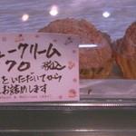 ふぁぶ~る - シュークリーム170円