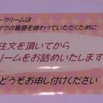 ふぁぶ~る - カスタードクリームの説明書き