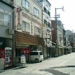 仲野酒店 -