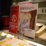 山下晴三郎商店 - 店内商品ボード