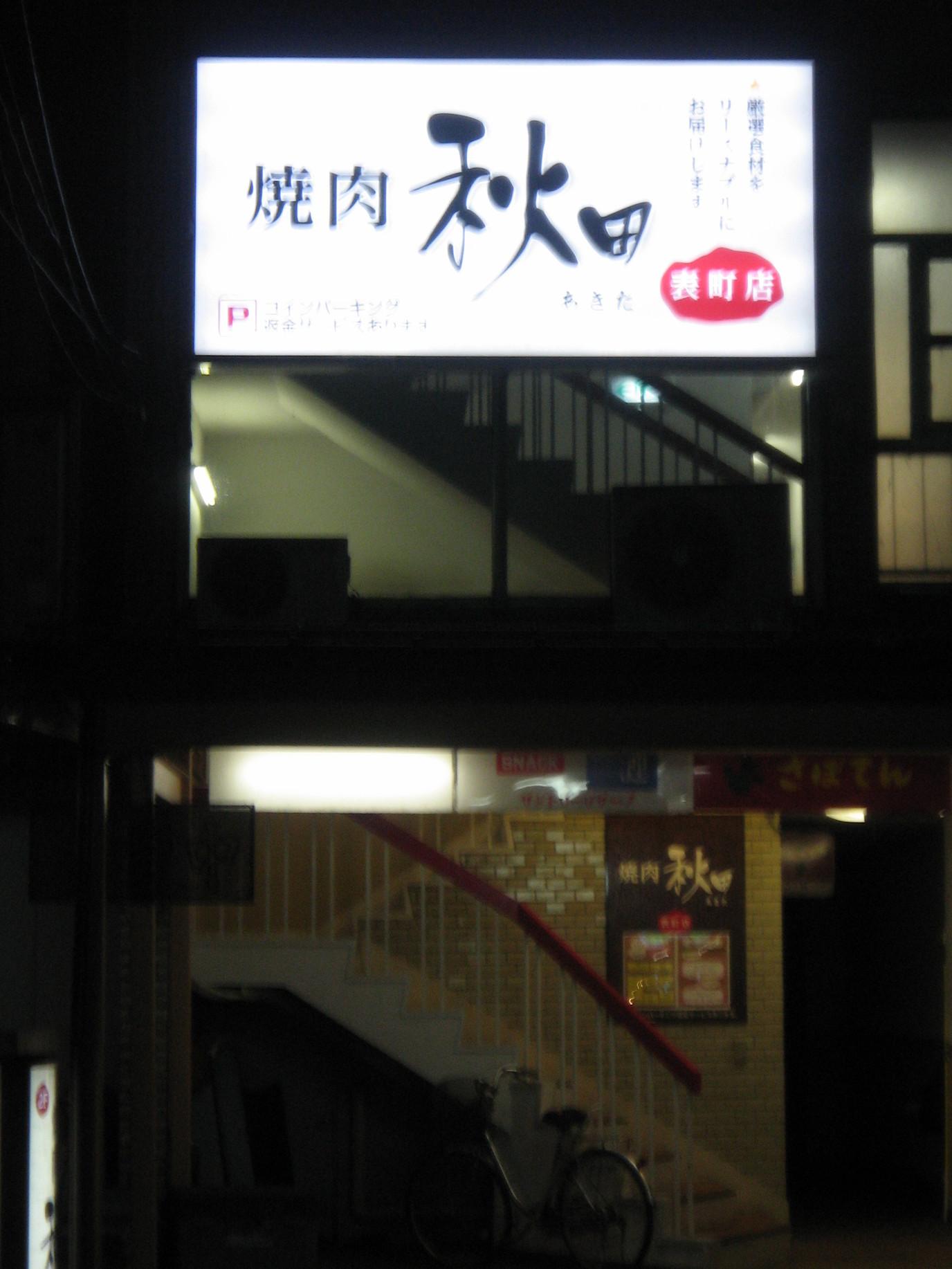 秋田 表町店