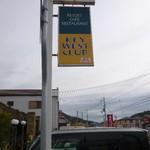 キーウェストクラブ - 道端の看板