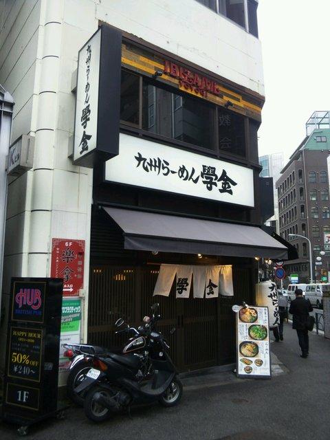 九州らーめん学金 - 以前は吉野家
