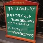 16160258 - メニュー看板①