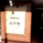 Minekurabumiyaki -