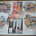 福山甲羅本店 - 新聞広告①(2012.12)