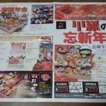 福山甲羅本店 - 新聞広告②(2012.12)
