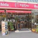 内田パン - 再訪うちだパンガラス張りで美しい店舗!