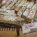 内田パン - まるでケーキのようなパンプディング160円