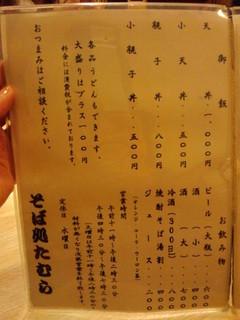 そば処たむら - メニュー(2012.12月)
