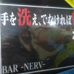 BAR ネルフ  -