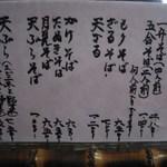 16170736 - 各種そばと天ぷらのみ