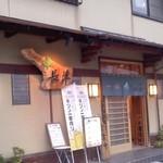 長津寿司店 - 外観写真: