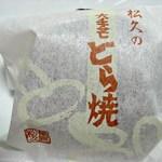 菓匠 松久  - 大手亡どらやき 147円 (''b