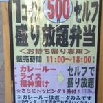 麹町咖喱 -