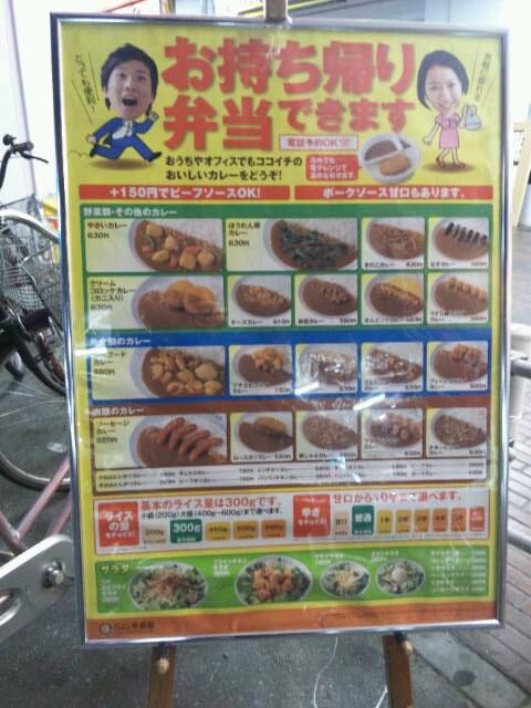 カレーハウス CoCo壱番屋 河内小阪店