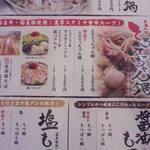 もつ彦 - 塩と醤油も食べたいな(^o^)
