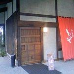 平田牧場 とん七 - お店入口