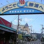 ステーキハウスひのき - その他写真:紀伊勝浦駅前