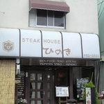 ステーキハウスひのき - 外観写真: