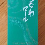 ビアリッツ - 緑色の外箱