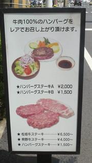 ステーキハウスひのき - 値段変更あり。