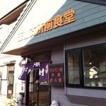 玉山支所前食堂 - 店舗正面