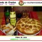 レストラン ルーマニア - 【Paine de casa(プイネ デ カーサ)】 ルーマニア風手作りパン。毎日焼いています。