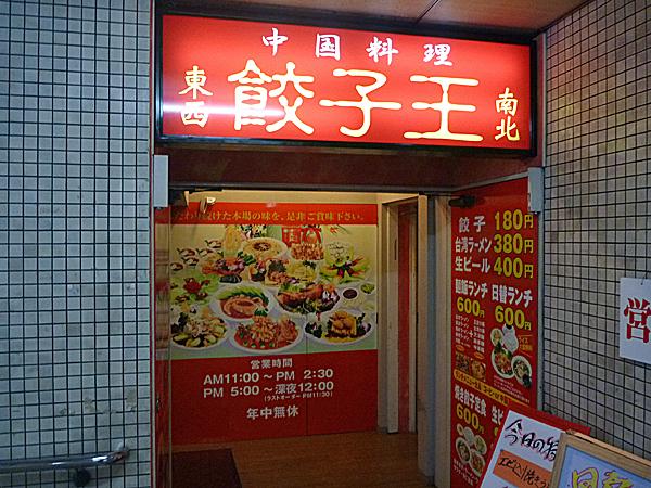 餃子王 御器所店