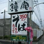 鐘庵 三保総本店 - 生桜海老踊り揚げの幟出てます