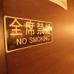 肉汁水餃子 餃包 - 全席禁煙です